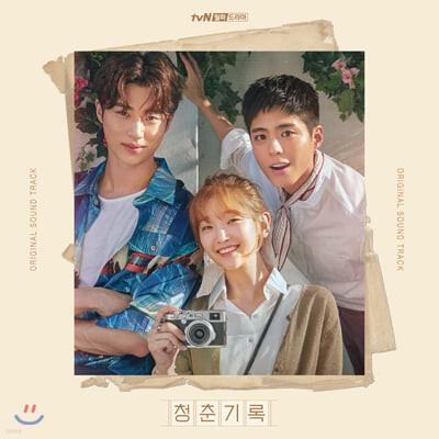 청춘기록 (tvN 월화드라마) OST