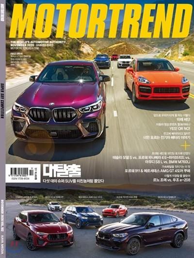 모터트렌드 MOTOR TREND (월간) : 11월 [2020]