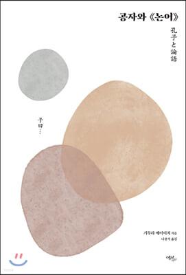 공자와 《논어》