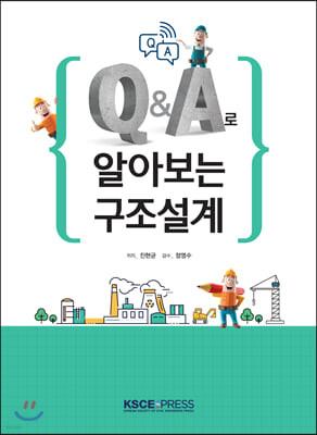 Q&A로 알아보는 구조설계