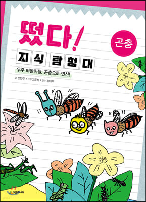 떴다! 지식 탐험대 : 곤충