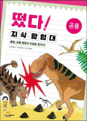 떴다! 지식 탐험대 : 공룡