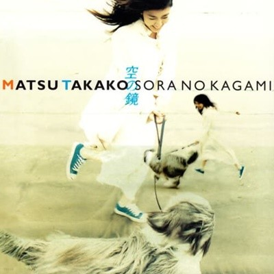 Matsu Takako - 空の鏡 (수입)