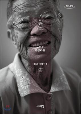 노년은 아름다워 (큰글자도서)