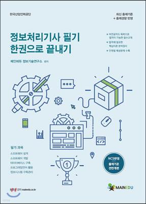 2021 메인에듀 핵심공략 정보처리기사 필기 한 권으로 끝내기
