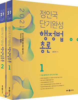 2021 정인국 단기완성 행정법총론