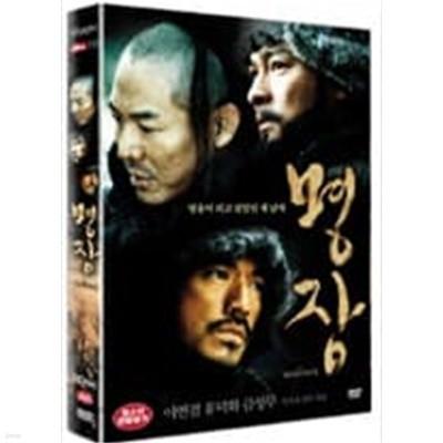 [DVD] 명장 (1disc) 대여용