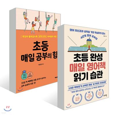초등 매일 공부의 힘 + 초등 완성 매일 영어책 읽기 습관