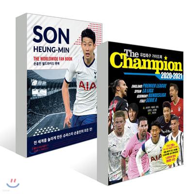 The Champion 2020-2021 : 유럽축구 가이드북 + 손흥민 월드와이드 팬북