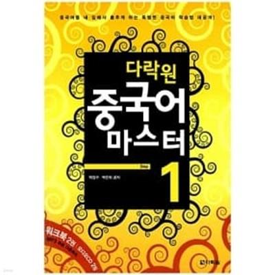 다락원 중국어 마스터 Step 1 (교재 + 워크북 1권 + CD 2장)