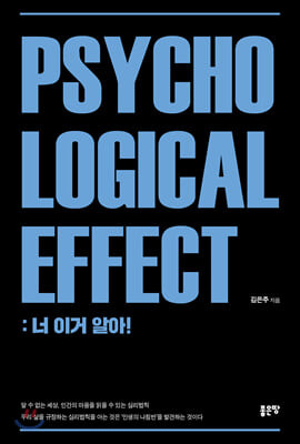 Psychological Effect : 너 이거 알아!