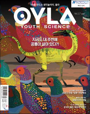 욜라 OYLA Youth Science (격월) : vol.17 [2020]