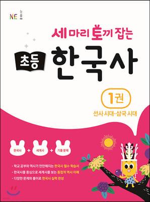 세 마리 토끼 잡는 초등 한국사 1권