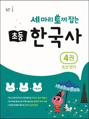 세 마리 토끼 잡는 초등 한국사 4권