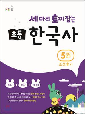 세 마리 토끼 잡는 초등 한국사 5권