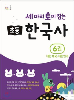 세 마리 토끼 잡는 초등 한국사 6권