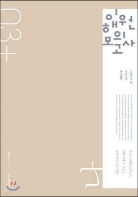 2021 이해원 모의고사 수학 나형 시즌3 (2020년)