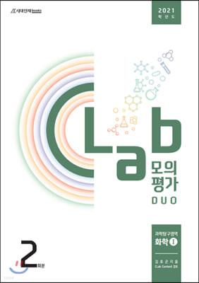 2021 고등 과학탐구영역 화학1 CLab 모의평가 2회분 (2020년)