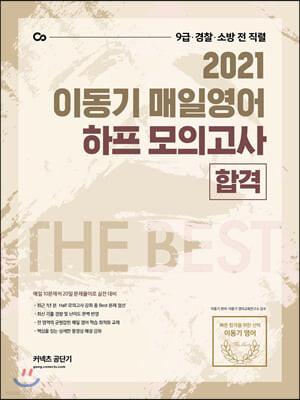 2021 이동기 매일영어 하프 모의고사 합격편
