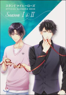 (예약도서)スタンドマイヒ-ロ-ズ SCENARIO LOG BOOK Season I&II