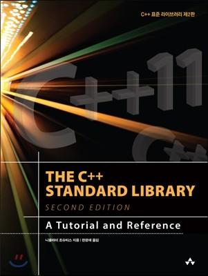 C++ 표준 라이브러리