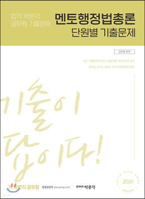 2021 김진영 멘토행정법총론 단원별 기출문제