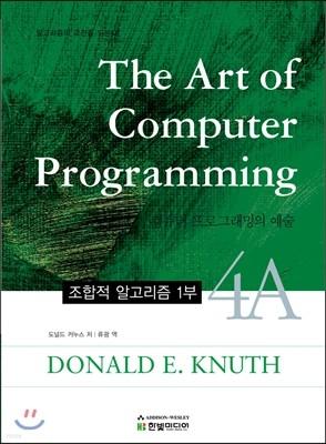 The Art of Computer Programming 4A 컴퓨터 프로그래밍의 예술