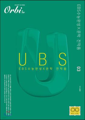 UBS 국어 시리즈 - 수능완성편