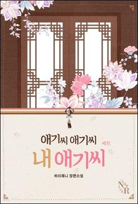 [합본] 애기씨 애기씨 내 애기씨 (전3권/완결)