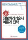 신 정보처리기술사 이론과 전략