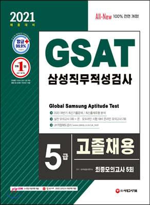 2021 채용대비 GSAT 삼성 직무적성검사 5급 고졸채용 최종모의고사 5회