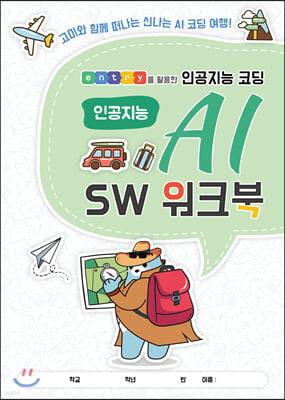 엔트리를 활용한 인공지능 코딩 AI SW 워크북