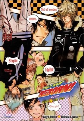소설 가정교사 히트맨 리본! 5