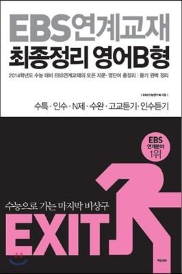 EXIT EBS 연계교재 최종정리 영어 B형 (2013년)