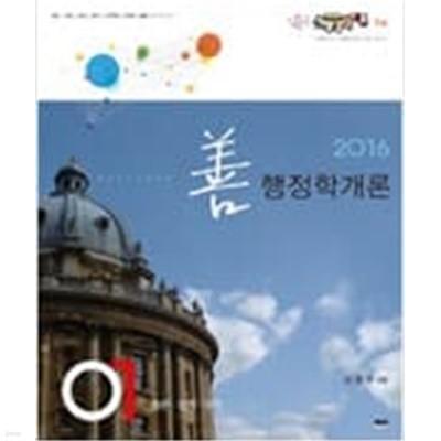 2016 선 행정학개론 9급 - 전2권