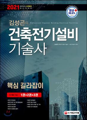2021 김성곤의 건축전기설비기술사 핵심 길라잡이