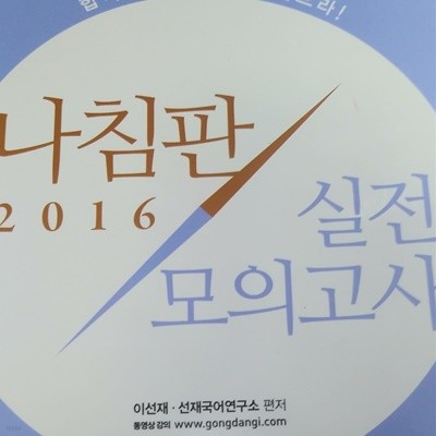 2016 선재국어 나침판 실전 모의고사 VOL.2