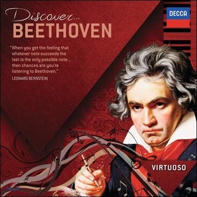 디스커버 베토벤 (Discover Beethoven)