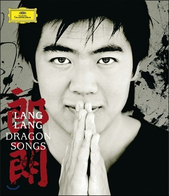 Dragon Song  : 황하 협주곡 등 - 랑랑 [Blu-ray]