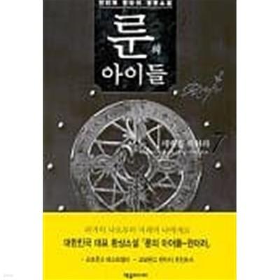 룬의 아이들 1-7 완결 + 2부 1-8 완결 ☆북앤스토리☆