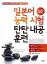 일본어능력시험 N2 탄탄내공훈련 - 탄탄내공훈련