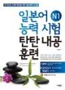 일본어능력시험 N1 탄탄내공훈련 - 탄탄내공훈련