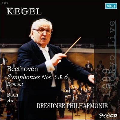 Herbert Kegel 베토벤: 교향곡 5, 6번 / 바흐: 에어 (Beethoven : Symphony no.5 no.6 / Bach : Air) 헤르베르트 케겔