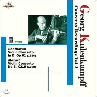 게오르그 쿨렌캄프 바이올린 협주곡집 1권 - 베토벤 & 모차르트
