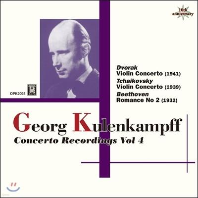 게오르그 쿨렌캄프 바이올린 협주곡 4집 - 드보르작 & 차이코프스키 (Georg Kulenkampff -