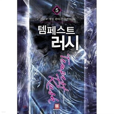 템페스트 러시 1-5 완결 ☆북앤스토리☆