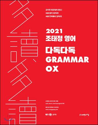 2021 조태정 영어 다독다독 GRAMMAR OX