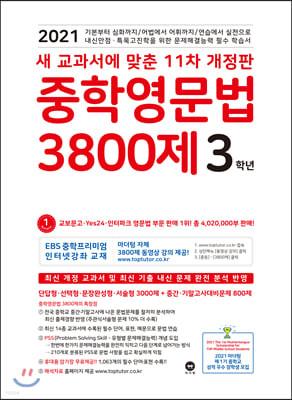 중학영문법 3800제 3학년 (2021년)