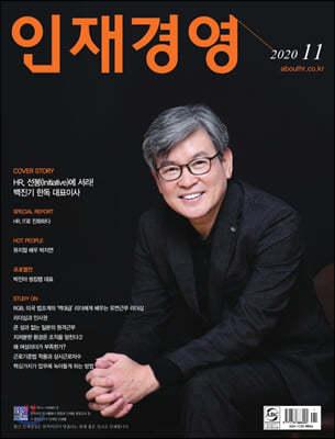 인재경영 (월간) : 11월 [2020]