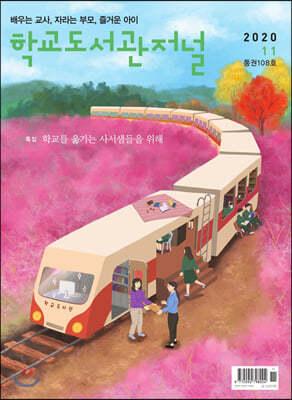 학교도서관저널 (월간) : 11월 [2020]